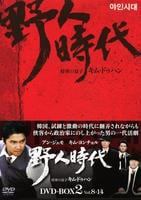野人時代 将軍の息子キム・ドゥハン DVD-BOX 2の評価・レビュー(感想)・ネタバレ