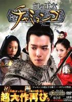 幻の王女チャミョンゴ DVD-BOX 第2章の評価・レビュー(感想)・ネタバレ