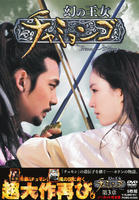 幻の王女チャミョンゴ DVD-BOX 第3章の評価・レビュー(感想)・ネタバレ