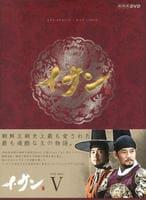 イ・サン DVD-BOX Ⅴの評価・レビュー(感想)・ネタバレ
