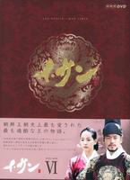 イ・サン DVD-BOX Ⅵの評価・レビュー(感想)・ネタバレ