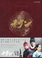 イ・サン DVD-BOX Ⅶの評価・レビュー(感想)・ネタバレ
