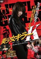 美少女キラーK DVD-BOXの評価・レビュー(感想)・ネタバレ