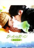 シークレット・ガーデン DVD-BOX Ⅰの評価・レビュー(感想)・ネタバレ