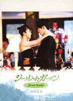 シークレット・ガーデン DVD-BOX Ⅱの評価・レビュー(感想)・ネタバレ