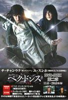 ペク・ドンス ノーカット完全版 DVD-BOX 第二章の評価・レビュー(感想)・ネタバレ