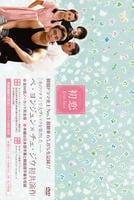 初恋 (1997) コンプリートDVD-BOXの評価・レビュー(感想)・ネタバレ