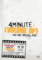4Minute/VOLUME UP ON/OFF SPECIAL DVDの評価・レビュー(感想)・ネタバレ