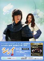シンイ -信義- DVD-BOX 2の評価・レビュー(感想)・ネタバレ