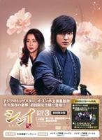 シンイ -信義- DVD-BOX 3の評価・レビュー(感想)・ネタバレ