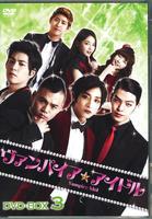 ヴァンパイア☆アイドル DVD-BOX 3の評価・レビュー(感想)・ネタバレ