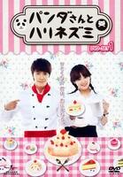 パンダさんとハリネズミ DVD-SET 1の評価・レビュー(感想)・ネタバレ