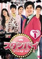 スタンバイ DVD-BOX 1の評価・レビュー(感想)・ネタバレ