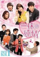 一抹の純情 DVD-BOX 1の評価・レビュー(感想)・ネタバレ