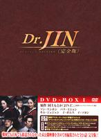 Dr.JIN 完全版 DVD-BOX 1の評価・レビュー(感想)・ネタバレ
