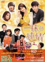一抹の純情 DVD-BOX 4の評価・レビュー(感想)・ネタバレ