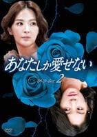 あなたしか愛せない DVD-BOX 2の評価・レビュー(感想)・ネタバレ