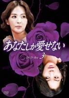 あなたしか愛せない DVD-BOX 3の評価・レビュー(感想)・ネタバレ