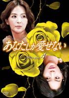 あなたしか愛せない DVD-BOX 4の評価・レビュー(感想)・ネタバレ
