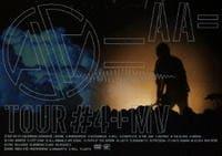 AA=/TOUR#4+MVの評価・レビュー(感想)・ネタバレ