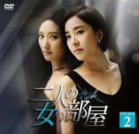 二人の女の部屋 DVD-BOX 2の評価・レビュー(感想)・ネタバレ