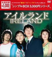 アイルランド DVD-BOXの評価・レビュー(感想)・ネタバレ