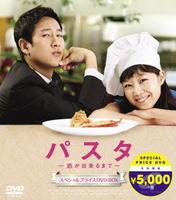 パスタ ~恋が出来るまで~ DVD-BOXの評価・レビュー(感想)・ネタバレ
