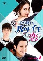 ずる賢いバツイチの恋 DVD-SET 2の評価・レビュー(感想)・ネタバレ