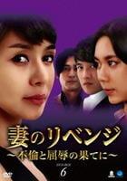 妻のリベンジ 不倫と屈辱の果てに DVD-BOX 6の評価・レビュー(感想)・ネタバレ