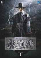 鄭道傳 (チョン・ドジョン) DVD-BOX 1の評価・レビュー(感想)・ネタバレ