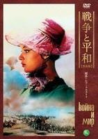 戦争と平和 (1965)の評価・レビュー(感想)・ネタバレ