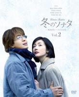 冬のソナタ 韓国KBSノーカット完全版 ソフトBOX VOL.2の評価・レビュー(感想)・ネタバレ