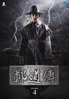 鄭道傳 (チョン・ドジョン) DVD-BOX 4の評価・レビュー(感想)・ネタバレ