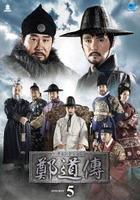 鄭道傳 (チョン・ドジョン) DVD-BOX 5の評価・レビュー(感想)・ネタバレ