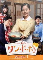 一途なタンポポちゃん DVD-BOX 1の評価・レビュー(感想)・ネタバレ