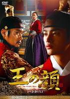 王の顔 DVD-BOX 1の評価・レビュー(感想)・ネタバレ