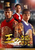 王の顔 DVD-BOX 2の評価・レビュー(感想)・ネタバレ
