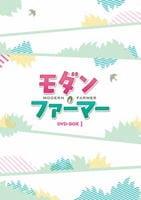 モダン・ファーマー DVD-BOX 1の評価・レビュー(感想)・ネタバレ