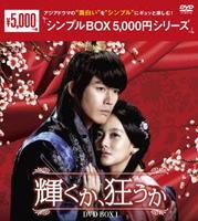 輝くか、狂うか DVD-BOX 1の評価・レビュー(感想)・ネタバレ