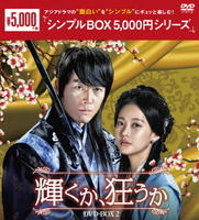 輝くか、狂うか DVD-BOX 2の評価・レビュー(感想)・ネタバレ