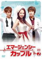 エマージェンシーカップル DVD-BOX 2の評価・レビュー(感想)・ネタバレ