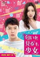 匂いを見る少女 DVD SET1の評価・レビュー(感想)・ネタバレ