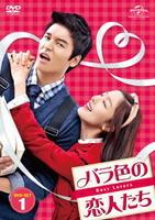バラ色の恋人たち DVD-SET 1の評価・レビュー(感想)・ネタバレ