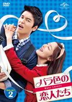 バラ色の恋人たち DVD-SET 2の評価・レビュー(感想)・ネタバレ