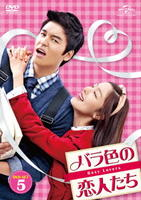バラ色の恋人たち DVD-SET 5の評価・レビュー(感想)・ネタバレ