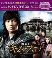 鉄の王 キム・スロ ノーカット完全版 コンパクト DVD-BOX 1 <期間限定版>の評価・レビュー(感想)・ネタバレ
