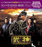 武神 ノーカット完全版 コンパクト DVD-BOX 1 <期間限定版>の評価・レビュー(感想)・ネタバレ