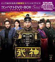 武神 ノーカット完全版 コンパクト DVD-BOX 2 <期間限定版>の評価・レビュー(感想)・ネタバレ