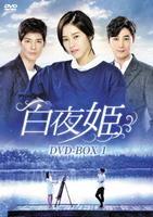 白夜姫 DVD-BOX 1の評価・レビュー(感想)・ネタバレ