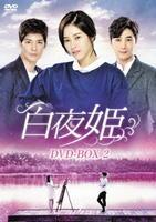 白夜姫 DVD-BOX 2の評価・レビュー(感想)・ネタバレ